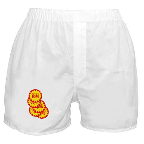 sale 80%off Boxer Shorts