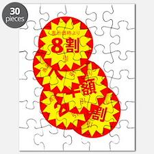 sale 80%off Puzzle