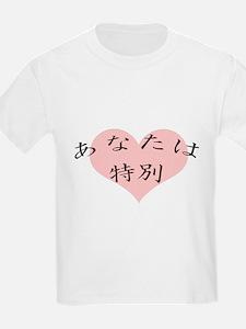 """You're Special"" in Japanese Kanji/Hiragana Symbol"