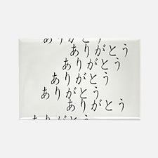 """Thank You"" Japanese Hiragana Symbols Rectangle Ma"