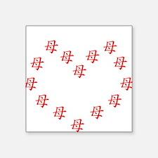 Mother Japanese Kanji Symbols Sticker