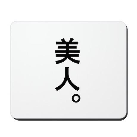 """""""Beautiful Lady"""" Japanese Kanji Symbols Mousepad"""