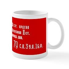 Soviet Znamya Pobedy Flag Mug