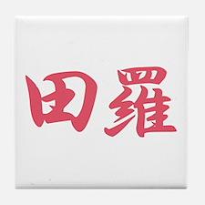Tara____102t Tile Coaster