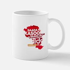 Saada Zila Sangroor T-shirt Mug