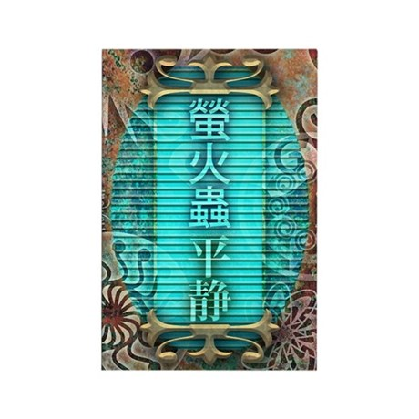 Eclectic Chinese ~ Rectangle Magnet