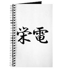 Aiden_____056A Journal