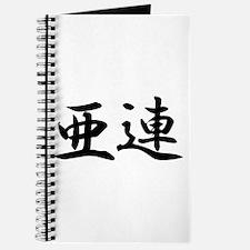 Allen_____014A Journal