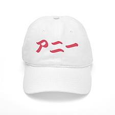 Annie_____038A Baseball Cap