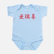 Alyson_____013A Infant Bodysuit