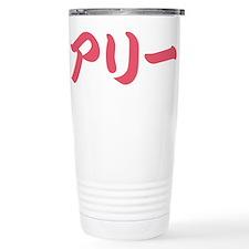 Alley_____015A Thermos Mug