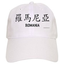 Romania in Chinese Baseball Cap