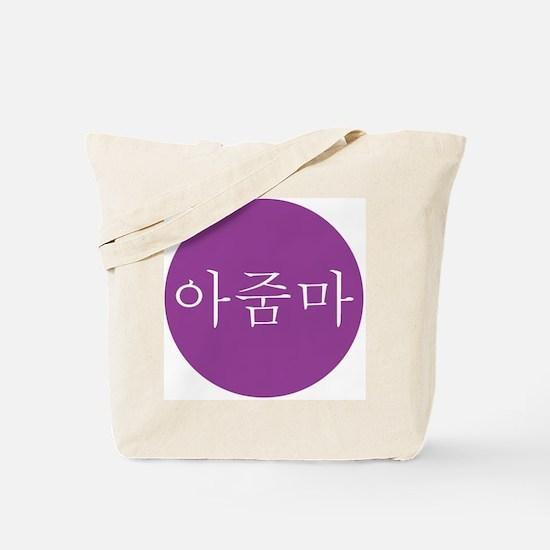 """""""Aunt"""" in Plum Tote Bag"""