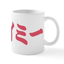 Amy_Amie____023A Mug