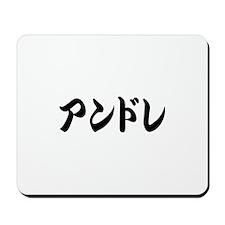 Andre_____026A Mousepad