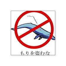 Stop Harpoon Theft - Japanese Version Square Stick