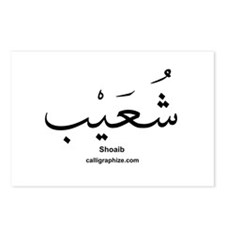 Shoaib Arabic Calligraphy Postcards (Package of 8)