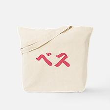 Beth__Bess____(Elizabeth)019B Tote Bag