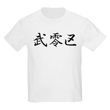 Blake____026B T-Shirt
