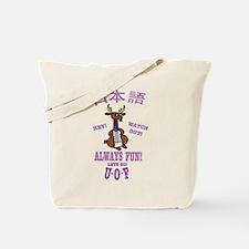 The Bootleg ukalope Tote Bag