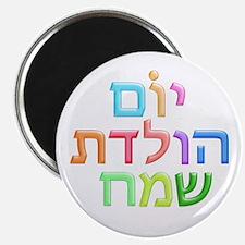 Happy birthday Heberew Ivrit Big Magnet