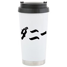 Danny_____007D Travel Mug
