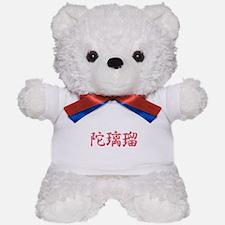 Daryl____015d Teddy Bear