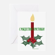 RUSSIAN MERRY CHRISTMAS Greeting Cards (Package of