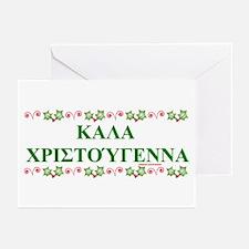 GREEK MERRY CHRISTMAS Greeting Cards (Pk of 10