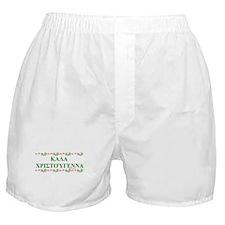 GREEK MERRY CHRISTMAS Boxer Shorts