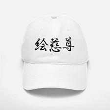 Edison____006e Baseball Baseball Cap