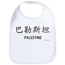 Palestine in Chinese Bib