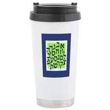 Blue and lime Green Alef Bet Poster Travel Mug