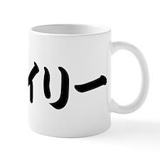 Garry__Gary___005g Mug