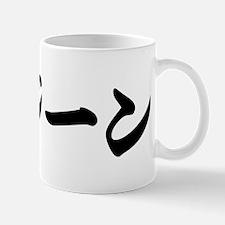Gene_____005g Mug