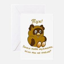 Russian Vini Pooh Greeting Cards (Pk of 10)