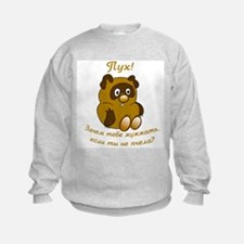 Russian Vini Pooh Sweatshirt