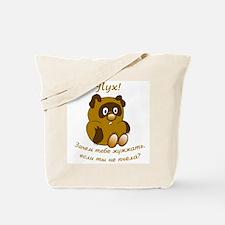 Russian Vini Pooh Tote Bag