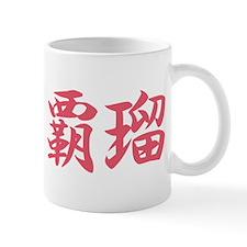 Halle_____000h Mug
