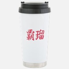 Halle_____000h Travel Mug