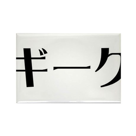 Geek in Japanese Rectangle Magnet (10 pack)