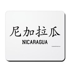 Nicaragua in Chinese Mousepad