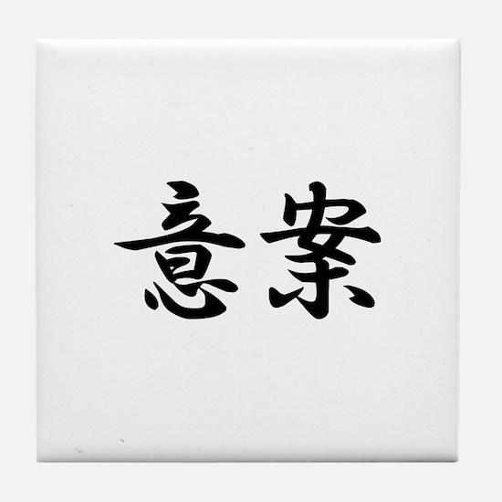 Ian_____001i Tile Coaster