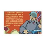Soviet Army Rectangle Car Magnet