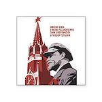 Lenin Square Sticker 3