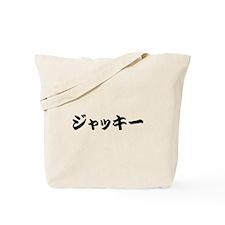 Jacky___Jackie________004j Tote Bag