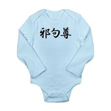 Jackson_____086j Long Sleeve Infant Bodysuit