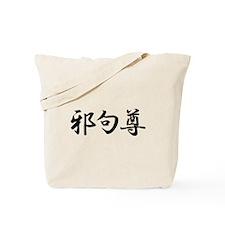 Jackson_____086j Tote Bag