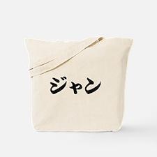 Jan_______016j Tote Bag