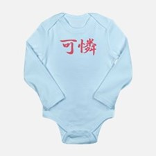 Karen_____007k Long Sleeve Infant Bodysuit